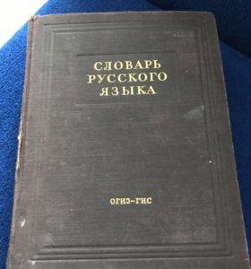 Словарь русского языка 1949 года
