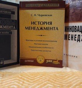 Учебные книги по менеджменту