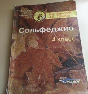Учебник по сольфеджио, четвёртый класс