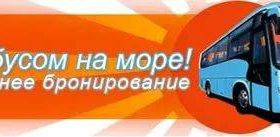 Автобусный тур ы Крым