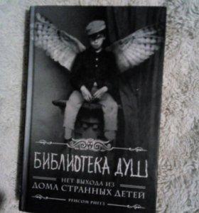 """Книга """"Нет выхода из дома странных детей."""""""