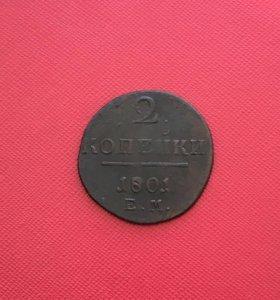 2 копейки 1801г.