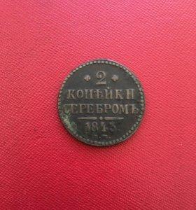 2 копейки 1843г.