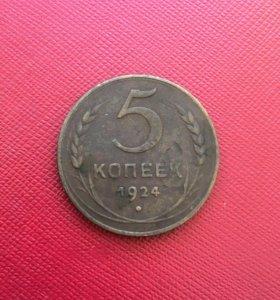 5 копеек 1924г.