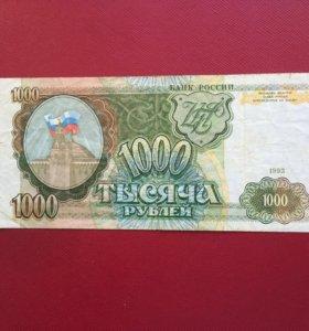 1000 рублей 1993г.