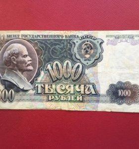 1000 рублей 1992г.