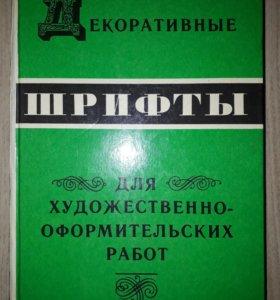 Декоративные шрифты 1987г.Минск