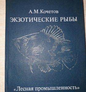 Аквариумные рыбы А.М.Кочетов 1989г.