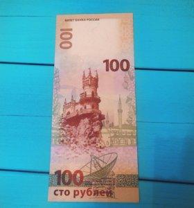 Купюра 100 руб. Крым