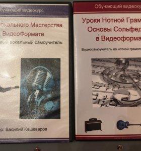 Видеоуроки по вокалу и сольфеджио (DVD-диски)