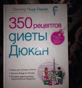 Книга рецепты Дюкана