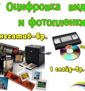 Оцифровка видео кассет и фотоплёнки