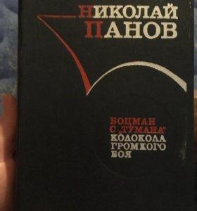 Николай Панов