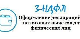 Услуги по составлению и сдаче Декларации 3 НДФЛ