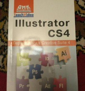 Самоучитель illustrator cs4