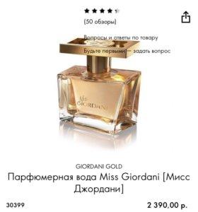 Парфюмерная вода Miss Giordani Gold