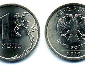 1 рубль 2010 года (Спб)