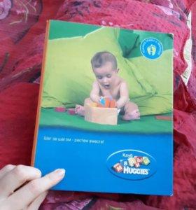 Книга о развитии малыша