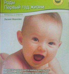 """Книга """"Беременность. Роды. Первый год жизни."""""""