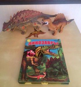 Динозавры+ книга с пазлами