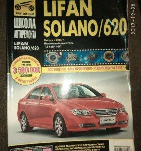 Книга третий рим по ремонту Lifan Solano