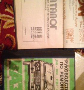 каталог и книга по ремонту авто
