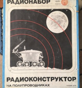 Радиоконструктор на полупроводниках