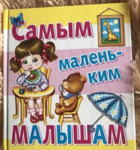 Книга для самым маленьким малышам