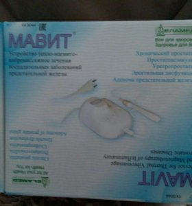 Мавит(устройство тепло-магнито-вибромассажное)