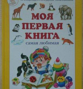 Энциклопедия малыша моя первая книга