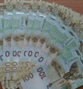 Банкнота 100 руб КРЫМ