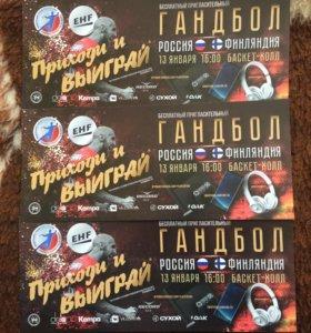 Билеты на гандбол
