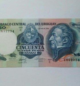 50 новых песо. Уругвай.