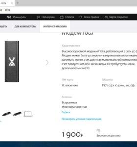 Высокоскоростной модем от Yota 4G (LTE)