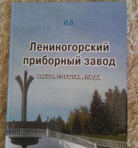 Книга о приборном заводе
