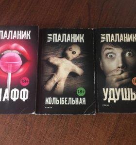 Сборник книг Чака Паланика