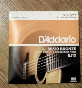 Струны D'Addario EJ10 для акустической гитары