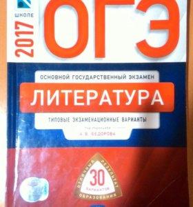 экзаменационный комплект ОГЭ по литературе