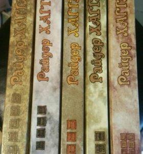 Райдер Хаггард - Собрание сочинений в 5 томах
