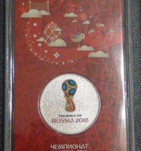25 рублей 2018 г. Чемпионат мира по футболу 2018