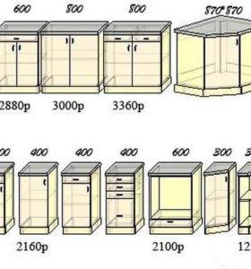 Сборные кухонные модуля