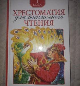 Христоматия 1 класс