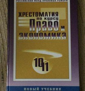 Учебник по праву и экономике 10-11классы