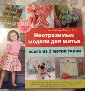 Книга «Неотразимые модели для шитья» всего из 1 м