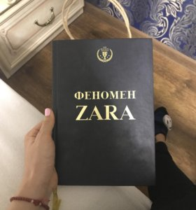 Книга Феномен ZARA