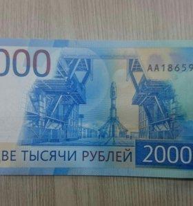 2000 руб