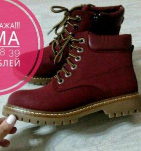 Ботинки зима )