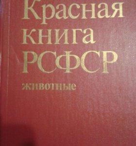 Красная книга РСФСР Животные