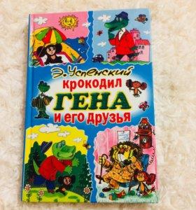 Книга для детей «Крокодил Гена и его друзья»