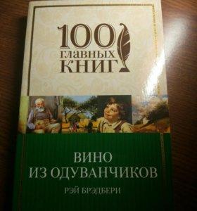 """Книга """"Вино из одуванчиков"""" Рэя Брэдбери"""